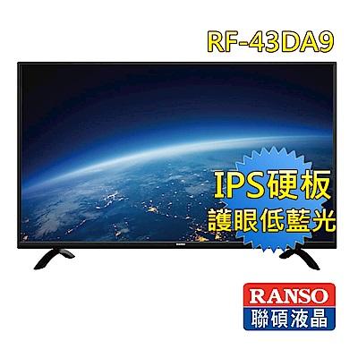 RANSO聯碩 43型 IPS硬板LED液晶顯示器 RF-43DA9