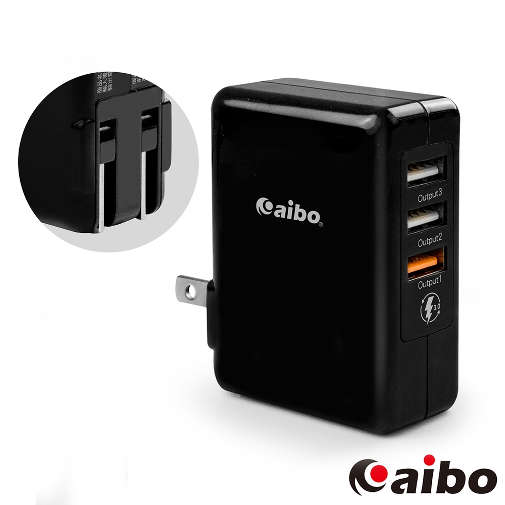 aibo Q33 高速QC3.0閃充3埠USB快充器(QC3.0x1+5Vx2)