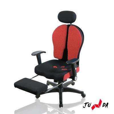 JUNDA 人體工學雙背-收納扶手休閒腳墊款椅/辦公椅(四色任選)