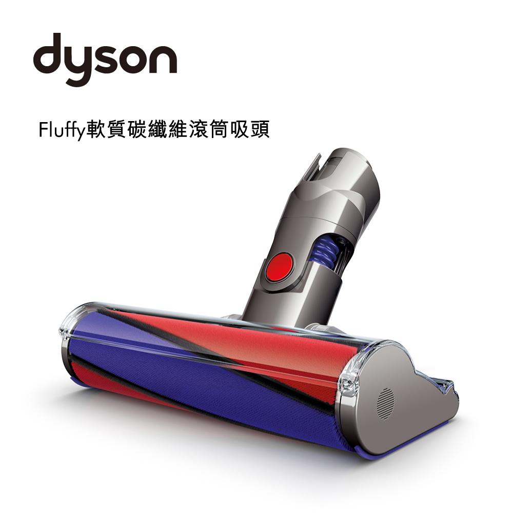 Dyson Fluffy 軟質碳纖維滾筒吸頭