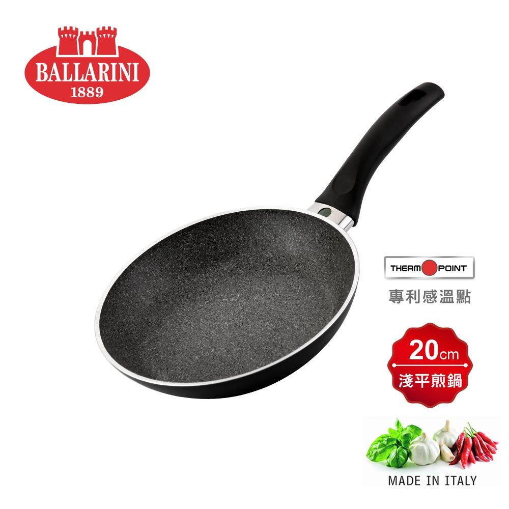 Ballarini Matera 礦石輕量系列 不沾平煎鍋 /20cm (感溫點/平底鍋)
