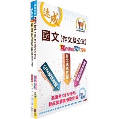 臺灣港務師級(航運管理)套書(不含港埠 管理 )(贈題庫網帳號、雲端課程)
