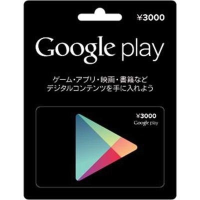 (虛擬點數) Google play Card 3000 點 日帳專用