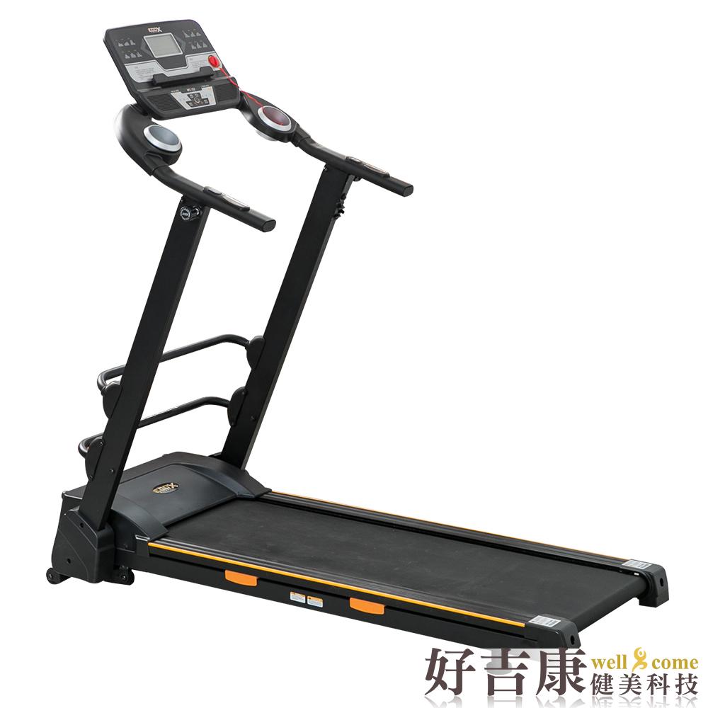 《好吉康Well-Come》全收折式電動揚升跑步機 MS-D02
