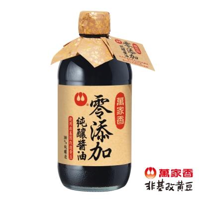 萬家香 零添加純釀醬油(450ml)