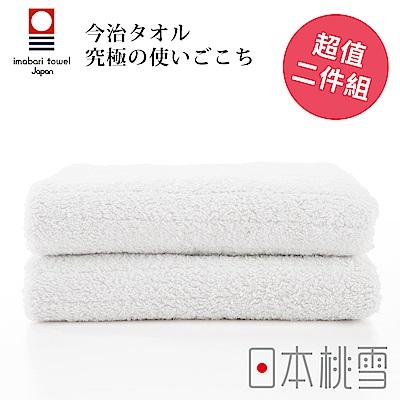 日本桃雪今治超長棉毛巾超值兩件組(白色)