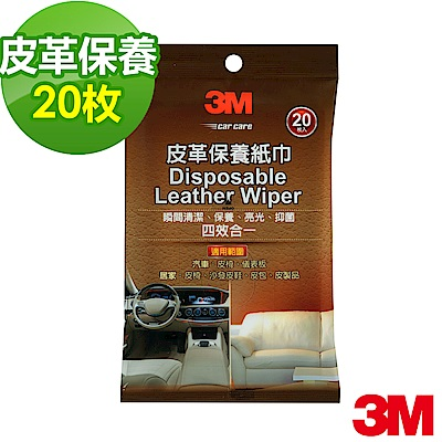 3M 皮革保養紙巾