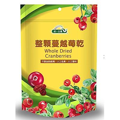 統一生機 整顆蔓越莓乾(250g)
