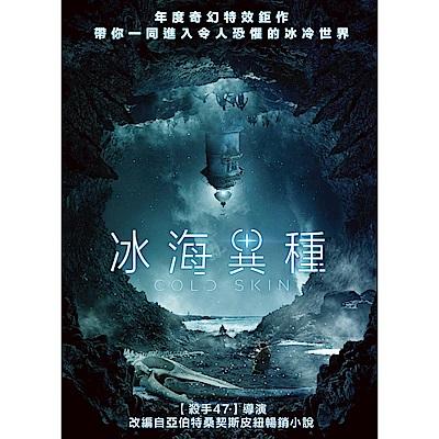 冰海異種 DVD