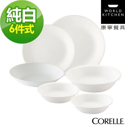 CORELLE康寧-純白6件式餐盤組-615