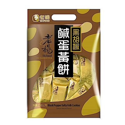 老楊 黑胡椒鹹蛋黃-蛋素(230g)
