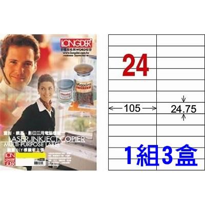 龍德 A4 標籤紙 LD-884WA(24.75*105mm 24格) 每盒105張*3盒