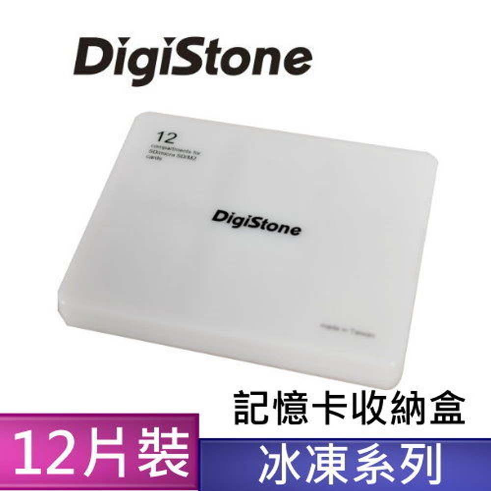 DigiStone 記憶卡多功能收納盒(12片裝)/靚白色 X1