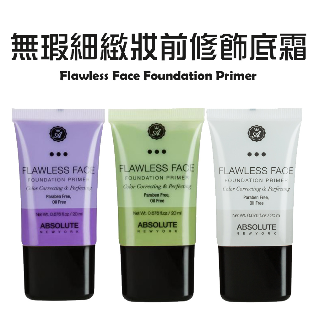 Absolute New York絕色紐約 無瑕細緻妝前修飾底霜NF0 20ml product image 1
