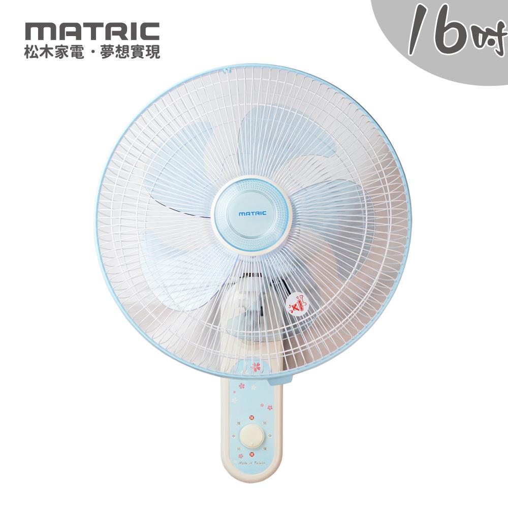 松木MATRIC-16吋簡約單拉壁扇(MY-AF1604W)