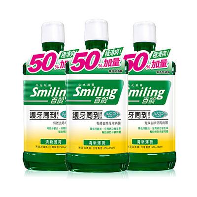 百齡Smiling 護牙周到漱口水-清新薄荷(750ml*3入特惠組)