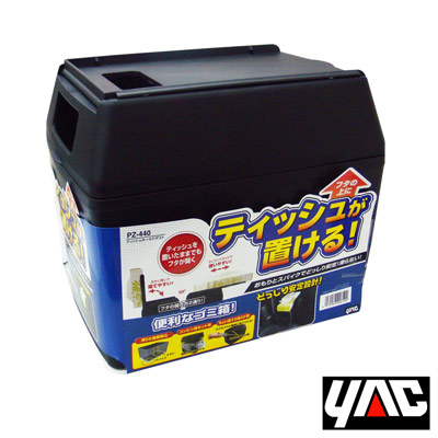 日本YAC-多用途車用垃圾桶