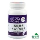 御松田-鳳梨酵素+木瓜分解酵素膠囊(60粒/瓶)-1瓶