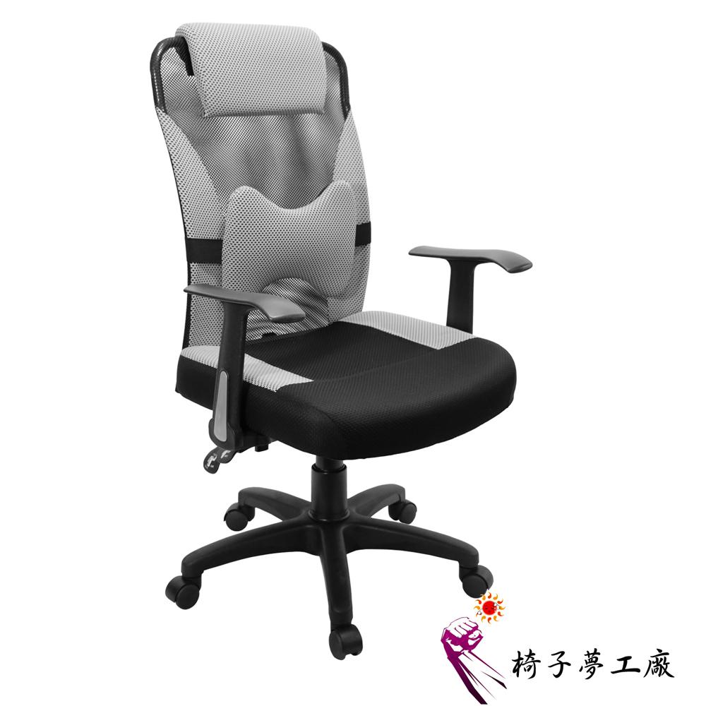 椅子夢工廠 貝多芬T型扶手機能透氣辦公椅/電腦椅(8色)