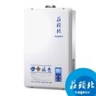 莊頭北TH-7167AFE屋內屋外型16公升恆溫強制排氣瓦斯熱水器