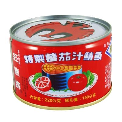 紅鷹牌 蕃茄汁鯖魚-紅罐(220g)