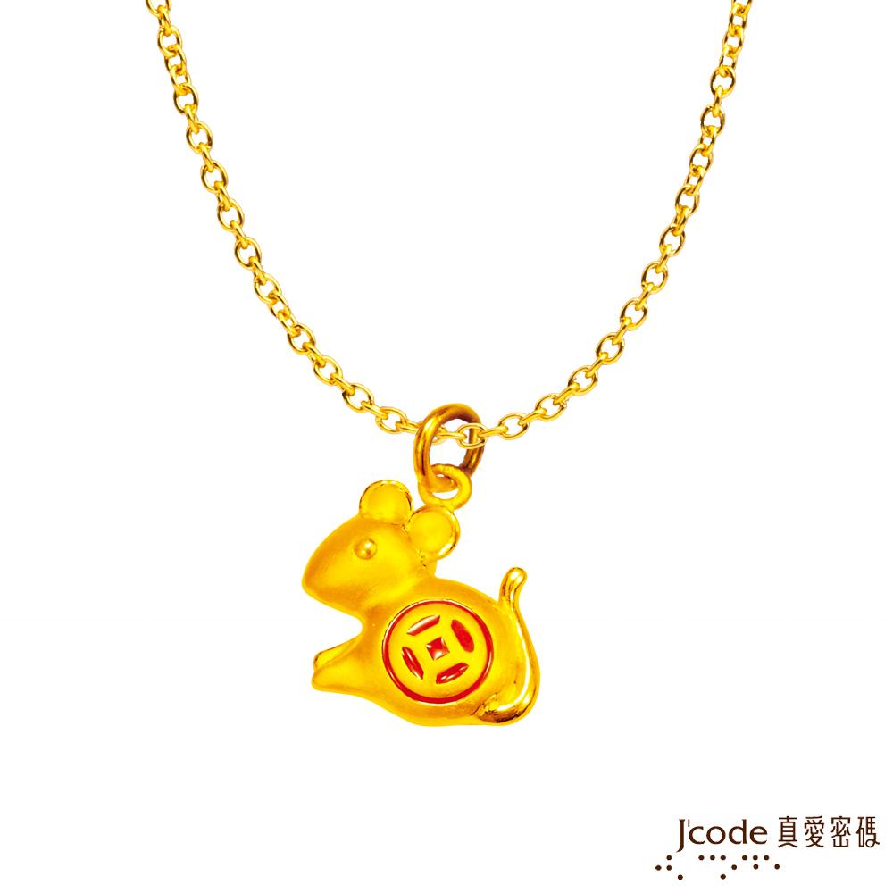 J'code真愛密碼 古錢鼠黃金墜子 送項鍊