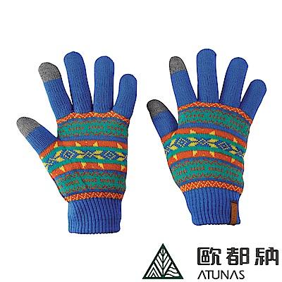 【ATUNAS 歐都納】3M科技保溫纖維刷毛保暖觸控式針織款手套A-A1543 藍