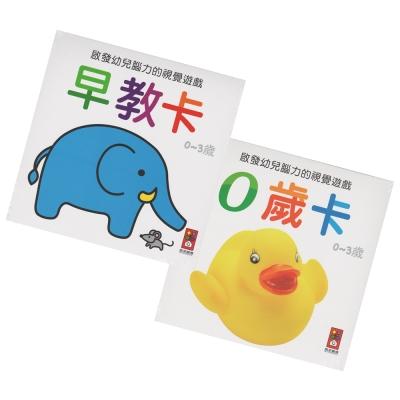 啟發幼兒腦力的視覺遊戲 0歲卡+早教卡