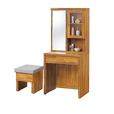 品家居 康特2尺旋轉式鏡面化妝鏡台含椅(二色)-60x45x160cm免組