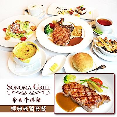 (台北)Sonoma帝國牛排館經典老饕晚間套餐(效期至2018年12月31日)
