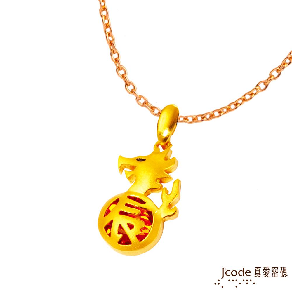 J'code真愛密碼 龍(辰)黃金/水晶墜子 送項鍊