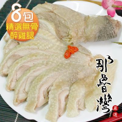 【那魯灣】精饌無骨醉雞腿 8包 (425公克/包)