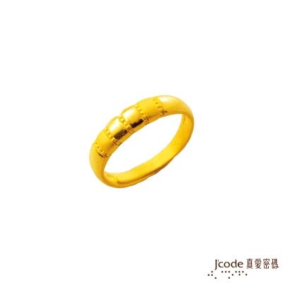 J'code真愛密碼 恆愛黃金女戒指