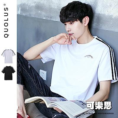 可樂思 肩部條紋造型圓領短袖T恤