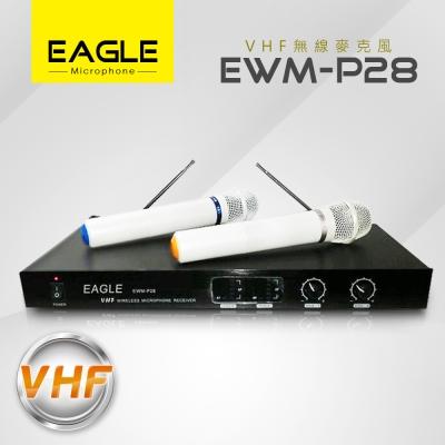 EAGLE 專業級VHF雙頻無線麥克風組 EWM-P28