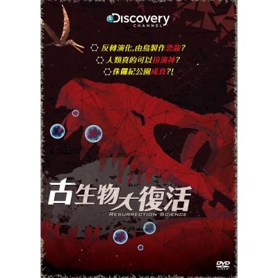 古生物大復活 DVD
