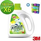 (箱購) 3M 天然草本抗菌洗衣精1800ml*6罐
