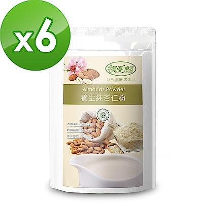 樸優樂活 養生純杏仁粉-無糖(400g/包)x6件組