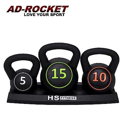 AD-ROCKET 頂級鑄鐵壺鈴超值組合