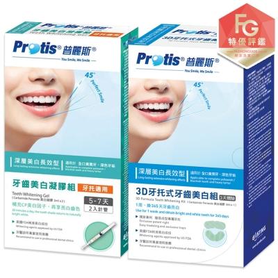 全新包裝 Protis普麗斯3D牙托式牙齒美白進階組+凝膠補充包