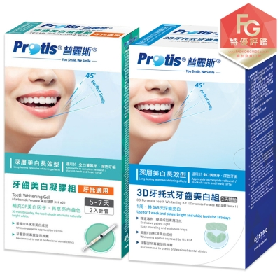 Protis普麗斯3D牙托式牙齒美白進階組+凝膠補充包
