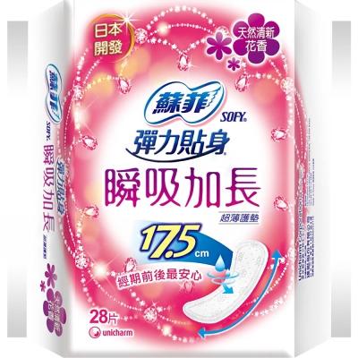 蘇菲 瞬吸加長超薄護墊-天然清新花香(17.5CM)(28片 x 18包/組)