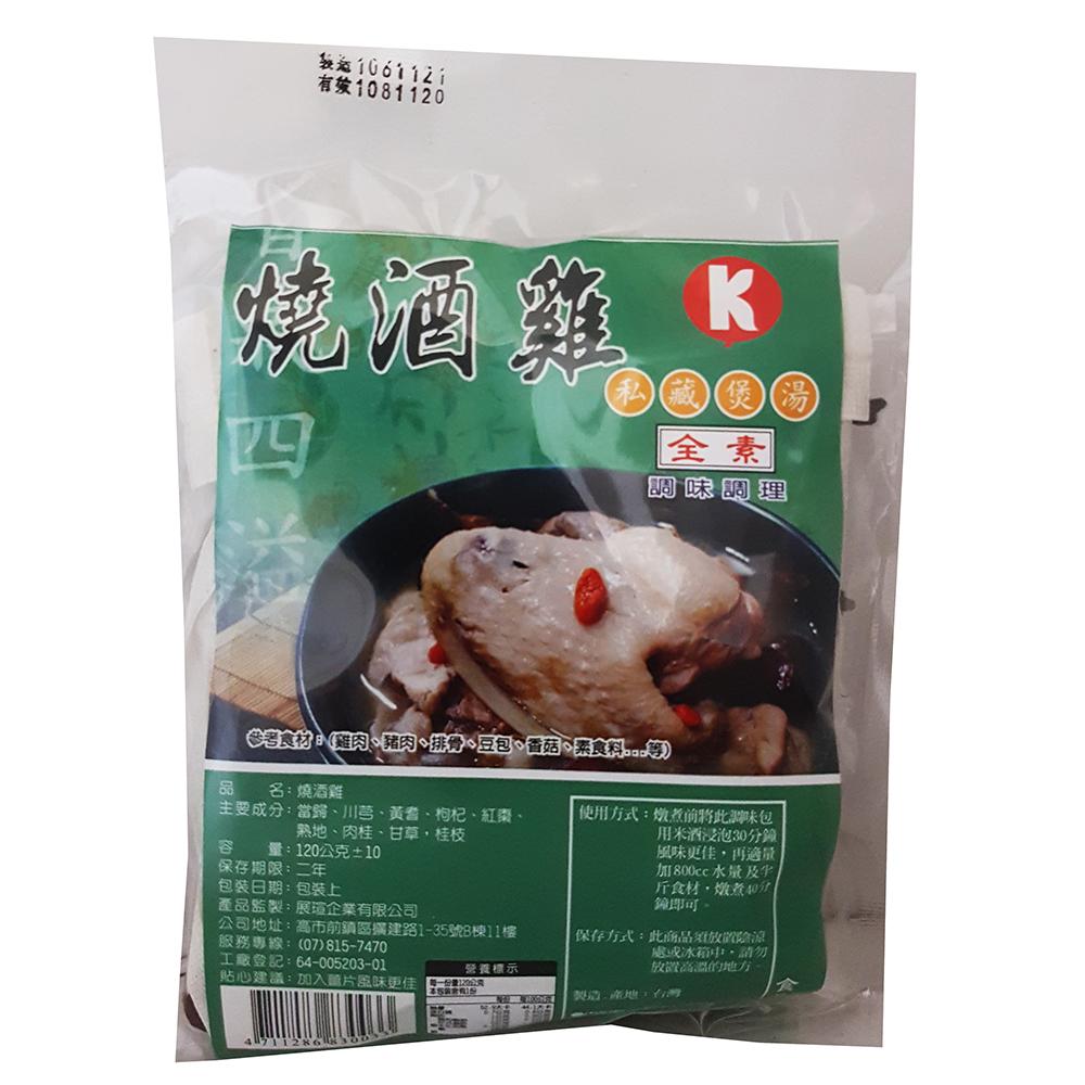 展瑄 燒酒雞調理包(120G)