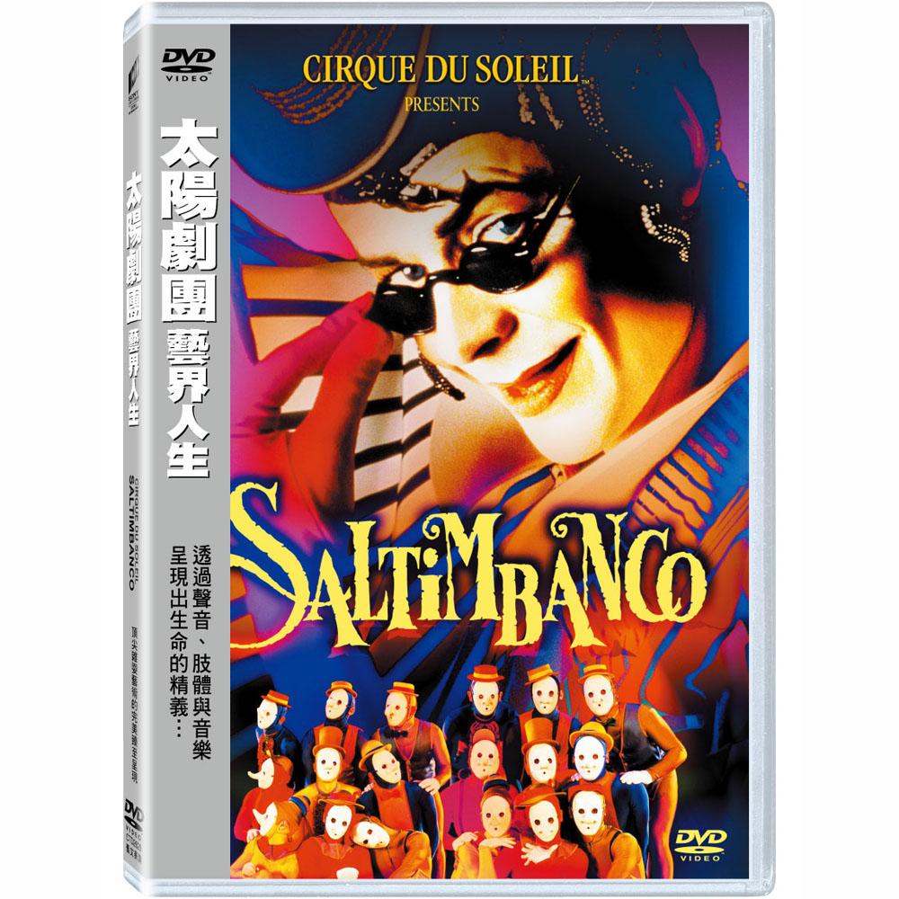 太陽劇團 - 藝界人生 DVD