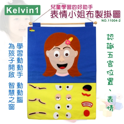 【兒童學習的好助手】表情小姐布製掛圖No.11004-2