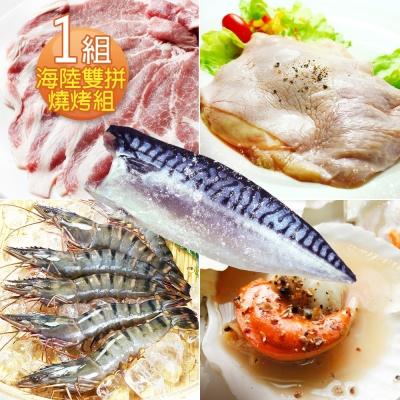 幸福小胖 海陸雙拼燒烤組 (3~5人/份)