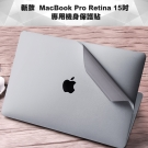 MacBook Pro Retina 15吋Touch bar專用機身保護貼(太空灰)