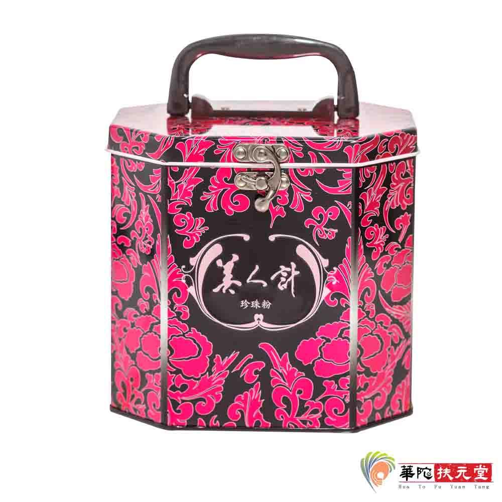 華陀美人計 近10000細目珍珠粉1盒(120包/鐵盒)