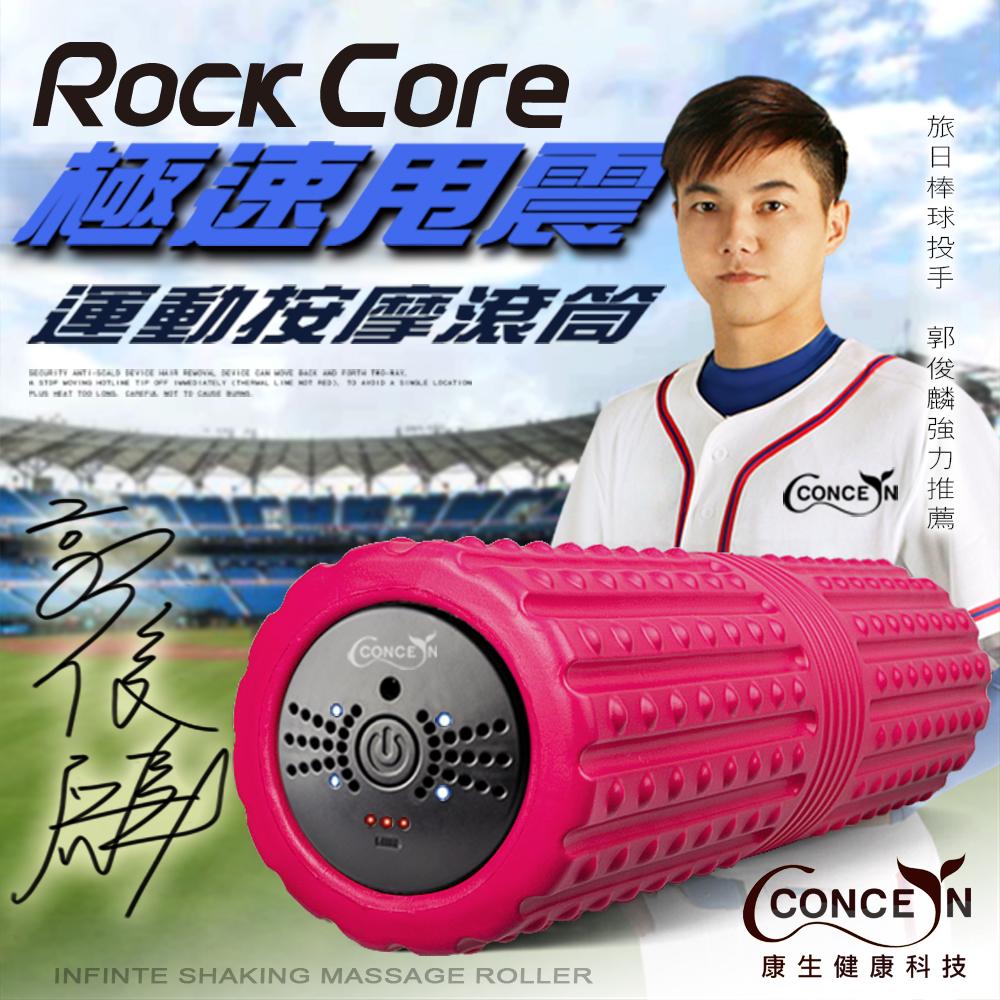 Concern 康生 ROCK CORE極速甩震運動按摩滾筒-桃紅CON-YG023