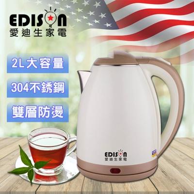 EDISON 愛迪生 304不鏽鋼雙層防燙快煮壺2.0L KL-1804A